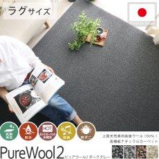 高級羊毛100%ナチュラル素材のラグ『ピュアウール2 ダークグレー』