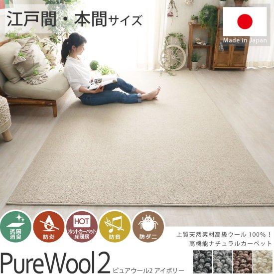 高級羊毛100%ナチュラルカーペット『ピュアウール2 アイボリー』