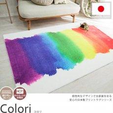 絵具のような七色カラーがお洒落!ビビットカラープリントラグ『コロリ』■出荷目安:通常よりお日にちがかかります。