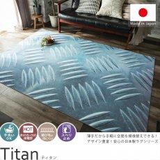 まるで鉄板のようなデザインが男前!手洗いOKのプリントラグ『ティタン』■出荷目安:通常よりお日にちがかかります。