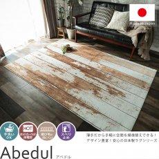 木調デザインがカッコイイ!手洗いOKのプリントラグ『アベドル』■出荷目安:通常よりお日にちがかかります。