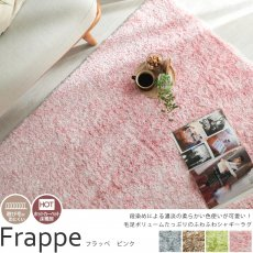 濃淡の柔らかい色使いが可愛い!モダンカジュアルなシャギーラグ『フラッペ ピンク』