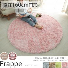 濃淡の柔らかい色使いが可愛い!モダンカジュアルなシャギーラグ 直径約160cm円形『フラッペ ピンク』■完売