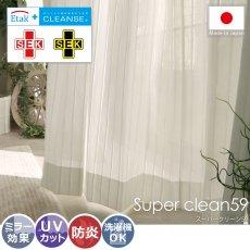 抗ウイルス機能でクリーンな空間を!医療現場でも使われているレースカーテン 『スーパークリーン59』■完売