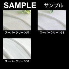 カーテン無料サンプル 『スーパークリーン』■59:完売