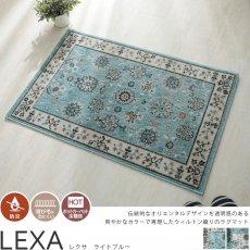 爽やかなカラーで織られたオリエンタルデザインマット『レクサ ライトブルー 玄関マット』