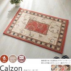 人気のスクエアデザイン!高品質なベルギー製ウィルトン織マット『カルソン ローズ 玄関マット』