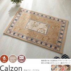 人気のスクエアデザイン!高品質なベルギー製ウィルトン織マット『カルソン ベージュ 玄関マット』