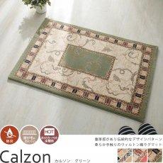 人気のスクエアデザイン!高品質なベルギー製ウィルトン織マット『カルソン グリーン 玄関マット』