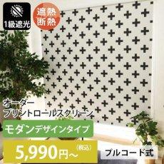 【当店オリジナル】激安!オーダーモダンデザインロールスクリーン(一級遮光)タイプ プルコード式