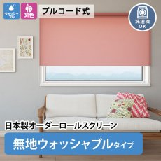 日本製オーダーロールスクリーン 『ココルン 無地ウォッシャブルタイプ』 プルコード式