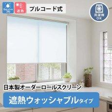 日本製オーダーロールスクリーン 遮熱ウォッシャブルタイプ プルコード式