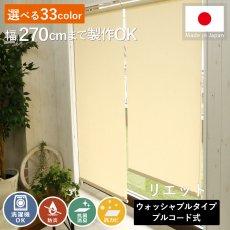 洗える!日本製オーダーロールスクリーン『リエット ウォッシャブルタイプ』 プルコード式