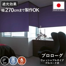 洗える!日本製オーダー遮光ロールスクリーン『プロローグ ウォッシャブルタイプ』 プルコード式