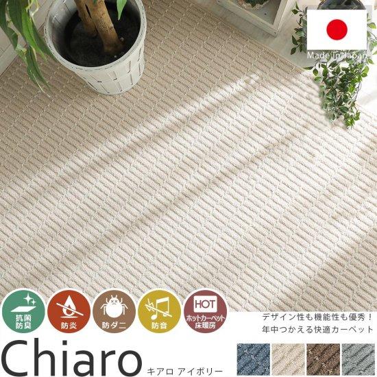 ウール混&高機能!一年中快適に過ごせる日本製カーペット『キアロ アイボリー』