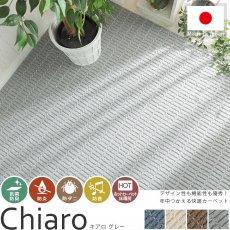 ウール混&高機能!一年中快適に過ごせる日本製カーペット『キアロ グレー』