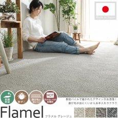 丈夫なナイロン素材のシンプルデザイン日本製カーペット『フラメル グレージュ』