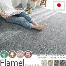 丈夫なナイロン素材のシンプルデザイン日本製カーペット『フラメル ダークグレー』
