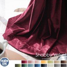 ウォッシャブルでお手入れ楽々!ベルベット素材のドレープカーテン 『シャビーベルベット パールレッド』■通常より納期がかかります