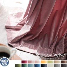 ウォッシャブルでお手入れ楽々!ベルベット素材のドレープカーテン 『シャビーベルベット パールローズ』■通常より納期がかかります(4月中旬頃出荷予定)