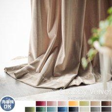 ウォッシャブルでお手入れ楽々!ベルベット素材のドレープカーテン 『シャビーベルベット パールベージュ』