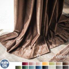 ウォッシャブルでお手入れ楽々!ベルベット素材のドレープカーテン 『シャビーベルベット パールブラウン』■通常より納期がかかります(4月中旬頃出荷予定)