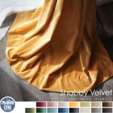 ウォッシャブルでお手入れ楽々!ベルベット素材のドレープカーテン 『シャビーベルベット パールオレンジ』■通常より納期がかかります(4月中旬頃出荷予定)