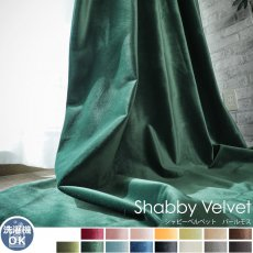 ウォッシャブルでお手入れ楽々!ベルベット素材のドレープカーテン 『シャビーベルベット パールモス』■出荷目安:通常より納期がかかります。
