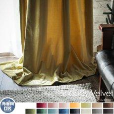 ウォッシャブルでお手入れ楽々!ベルベット素材のドレープカーテン 『シャビーベルベット パールイエロー』■完売