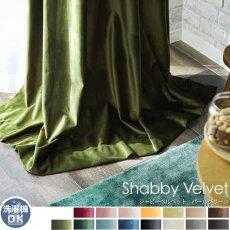 ウォッシャブルでお手入れ楽々!ベルベット素材のドレープカーテン 『シャビーベルベット パールグリーン』■出荷目安:通常より納期がかかります。