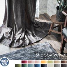 ウォッシャブルでお手入れ楽々!ベルベット素材のドレープカーテン 『シャビーベルベット パールチャコール』■通常より納期がかかります