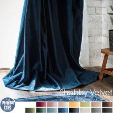 ウォッシャブルでお手入れ楽々!ベルベット素材のドレープカーテン 『シャビーベルベット パールネイビー』■通常より納期がかかります