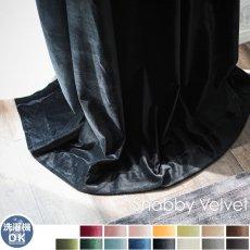 ウォッシャブルでお手入れ楽々!ベルベット素材のドレープカーテン 『シャビーベルベット パールブラック』■通常より納期がかかります(4月中旬頃出荷予定)