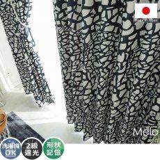 【アウトレット】100サイズから選べる!お洒落で大胆なメッシュ模様デザインのドレープカーテン 『メーロ』
