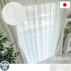 安心の日本製!淡いカラーのバルーン模様が描かれたボイルレースカーテン『バルーン ピンク』