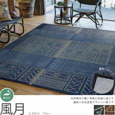 日本の伝統文様をモダンにアレンジ!お買い得い草ラグ『風月(ふうげつ) ブルー』