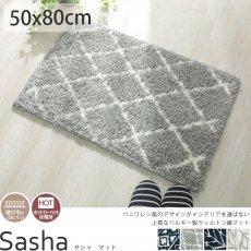 どんなお部屋にも合わせやすいシンプルなベニワレン風ウィルトン織マット『サシャ』約50x80cm