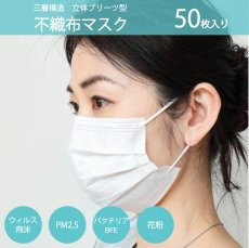 三層構造立体 プリーツ型 『不織布マスク』 1パック50枚入り