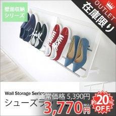 【アウトレット】壁面収納シリーズ オプション『シューズラック2P』■在庫限りで完売