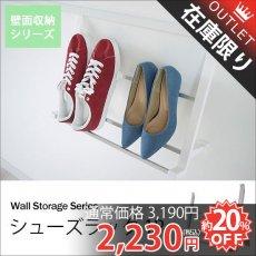 【アウトレット】壁面収納シリーズ オプション『シューズラック1P』■在庫限りで完売
