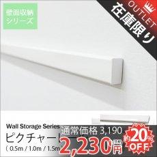 【アウトレット】壁面収納シリーズ 『ピクチャーレール(スタートキット))』■0.5mホワイト 完売