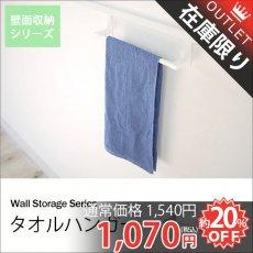 【アウトレット】壁面収納シリーズ オプション『タオルハンガー』■在庫限りで完売