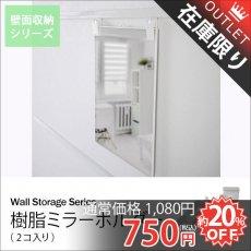【アウトレット】壁面収納シリーズ オプション『樹脂ミラーホルダー』■在庫限りで完売