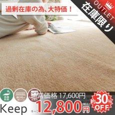 激安!抗菌・防臭機能付き日本製簡敷カーペット 『キープ ベージュ』■261x352:完売