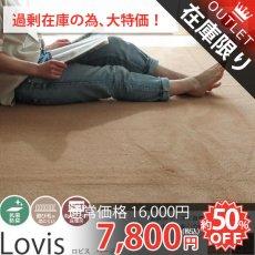 激安!抗菌・防臭機能付き日本製簡敷カーペット 『ロビス ベージュ』■261x352:完売