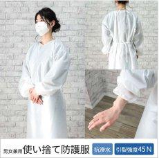 防塵、飛沫、その他の保護に! 『使い捨て防護服』男女兼用サイズ