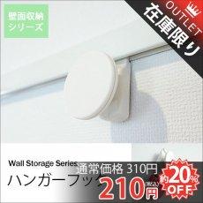 【アウトレット】壁面収納シリーズ オプション『ハンガーフック』■在庫限りで完売<br>ホワイト 完売