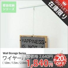 壁面収納シリーズ オプション『ワイヤーハンガー』