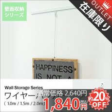 【アウトレット】壁面収納シリーズ オプション『ワイヤーハンガー』■在庫限りで完売