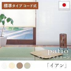安心の日本製!パティオ プリーツスクリーン『イアン  標準タイプ  コード式 』